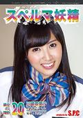 スペルマ妖精20 美女の精飲 川崎亜里沙