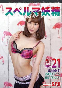 【北川ゆず動画】スペルマ妖精21-美女の精飲-北川ゆず-マニアック