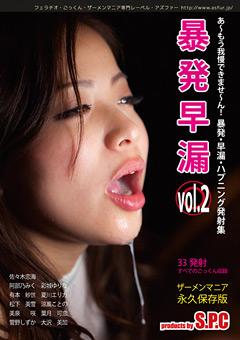 【佐々木恋海動画】我慢できませ~ん!暴発・早漏・ハプニング発射集2-マニアック