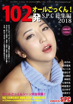 【ほのみ動画】102発オールごっくん!S.P.C総集編2018 -マニアック