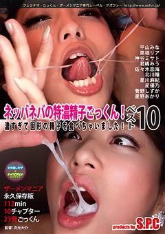 【平山みな動画】先行ネッバネバの特濃精子ごっくん!ベスト10 -マニアック
