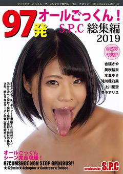 【杏璃さや動画】先行97発オールごっくん!S.P.C-総集編2019 -マニアック