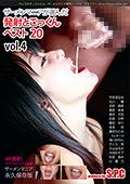 ザーメンマニアが選んだ発射とごっくん ベスト20 vol.4