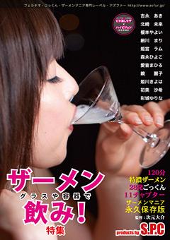 グラスや容器でザーメン飲み!特集