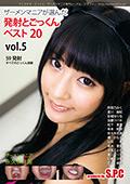 ザーメンマニアが選んだ発射とごっくん ベスト20 Vol.5