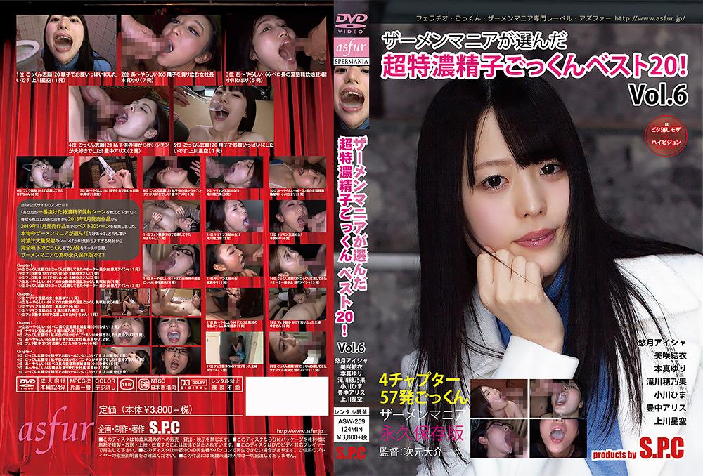 ザーメンマニアが選んだ 超特濃精子ごっくん ベスト20!Vol.6