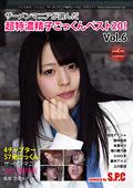 ザーメンマニアが選んだ 超特濃精子ごっくん Vol.6