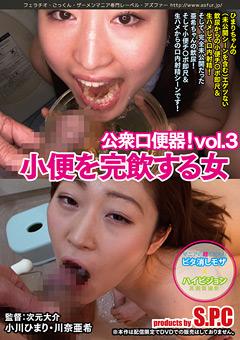 【小川ひまり動画】先行公衆口便器!vol.3-小便を完飲する女 -マニアック