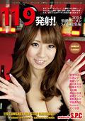 119発射!特濃ザーメンS.P.C 総集編2014