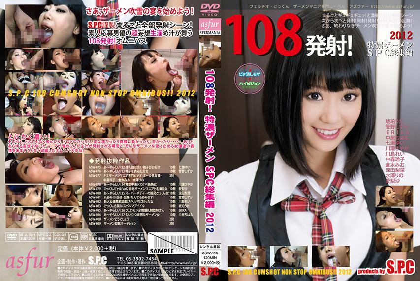 108発射!特濃ザーメンS.P.C 総集編2012