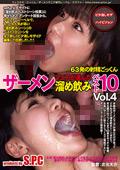 マニアが選んだザーメン溜め飲み ベスト10 vol.4