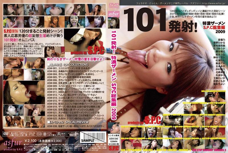 101発射!特濃ザーメンS.P.C総集編2009