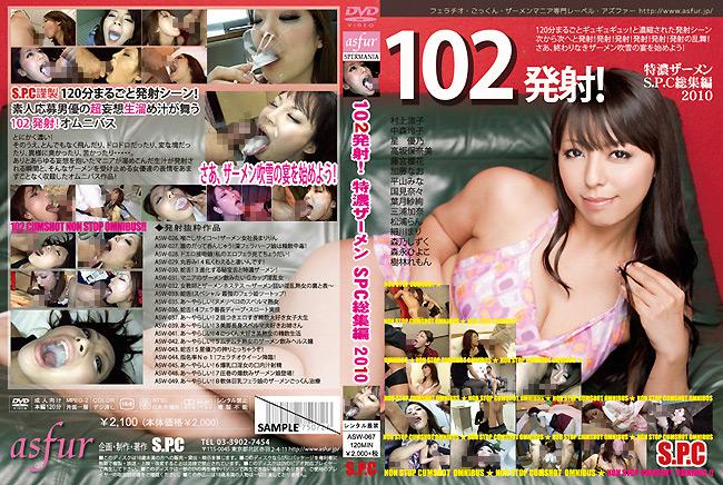 フェチ:102発射!特濃ザーメンS.P.C 総集編2010