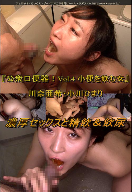 公衆口便器!vol.4 小便を飲む女