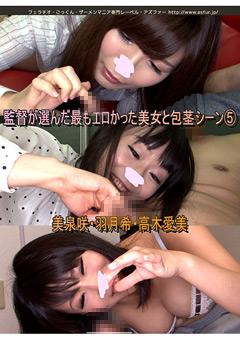 【美泉咲動画】先行監督が選んだ最もエロかった美女と包茎シーン(5) -マニアック