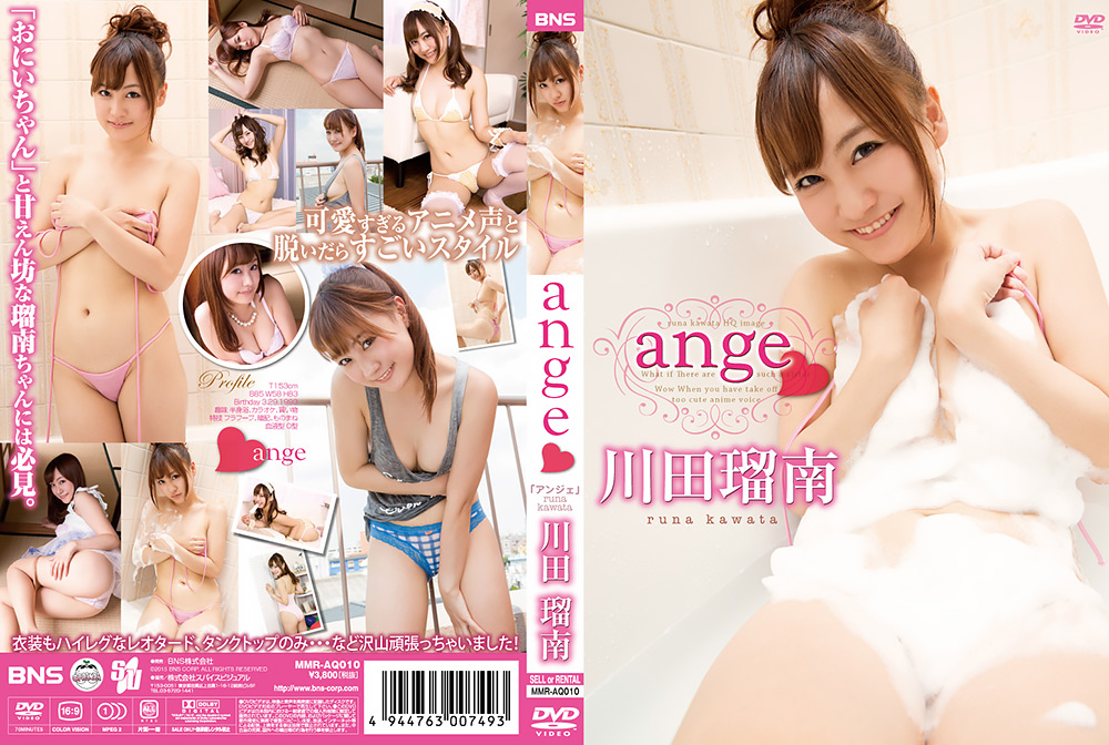 ange 川田瑠南