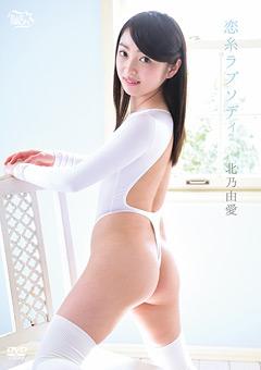 恋糸ラプソディ 北乃由愛