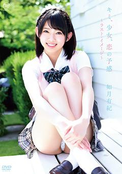【如月有紀動画】準キミ、少女、恋の予感-~ラスト・イメージ~-如月有紀-アイドル