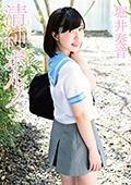 清純ポルノ 堀井奏音|人気の人妻・熟女動画DUGA|ファン待望の激エロ作品