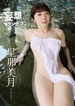 【星那美月動画】準星那美月-妄想ランデブー -アイドル