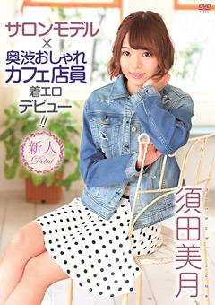 【須田美月動画】準サロンモデル+カフェ店員着エロデビュー!!-須田美月 -アイドル