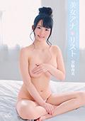 美女アナ*リスト 宮脇南美