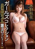 水野秋花 ガールズコレクション経験モデル着エロデビュー|人気の素人動画DUGA