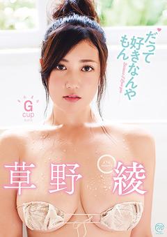 【草野綾動画】準草野綾-だって好きなんやもん -アイドル