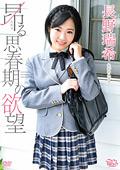 昂る思春期の欲望 長野瑞希|人気の人妻・熟女動画DUGA|ファン待望の激エロ作品