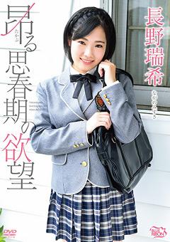 【長野瑞希動画】準昂る思春期の欲望-長野瑞希 -アイドル