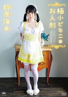 【鈴原海未動画】準鈴原海未–極小ビキニのお人形 -アイドル