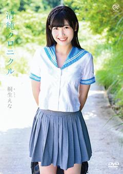 【桐生えな動画】準桐生えな-清純クロニクル -アイドル
