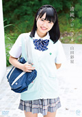山田彩星 清純クロニクル|人気のAV女優動画DUGA|ファン待望の激エロ作品