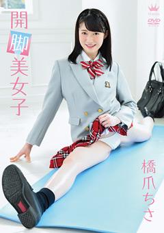 【橋爪ちさ動画】準橋爪ちさ-開脚美女子 -アイドル