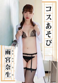 【雨宮奈生動画】準雨宮奈生-コスあそび -アイドル