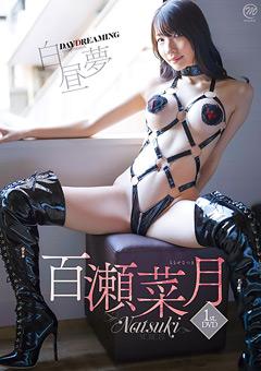 【百瀬菜月動画】準百瀬菜月-白昼夢 -アイドル