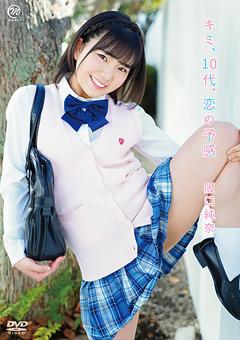 阪口純奈 キミ、10代、恋の予感