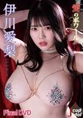伊川愛梨 Jカップアイドル 愛のポワール