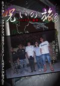 呪いの旅6 ~フィリピン編3~