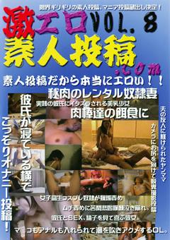激エロ素人投稿.com VOL.8