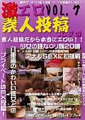 激エロ素人投稿.com VOL.7