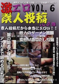 激エロ素人投稿.com VOL.6