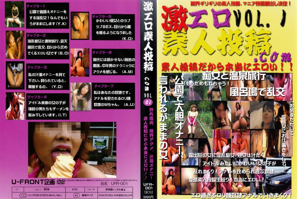 激エロ素人投稿.com VOL.1のジャケットエロ画像