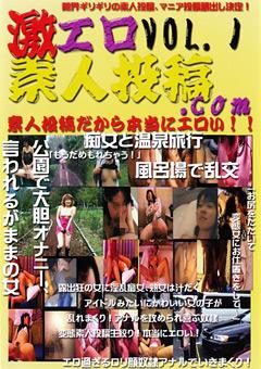 激エロ素人投稿.com VOL.1