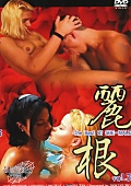 麗根 THE BEST OF SHE-MALE3