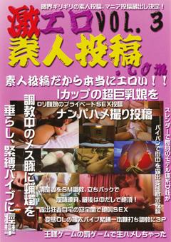 激エロ素人投稿.com VOL.3