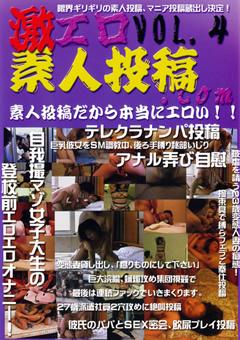 激エロ素人投稿.com VOL.4