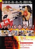 欧州ファイト倶楽部 vol.1