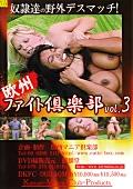欧州ファイト倶楽部 vol.3
