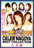 CELEB NAGOYA BEST COLLECTION 4時間 人妻編